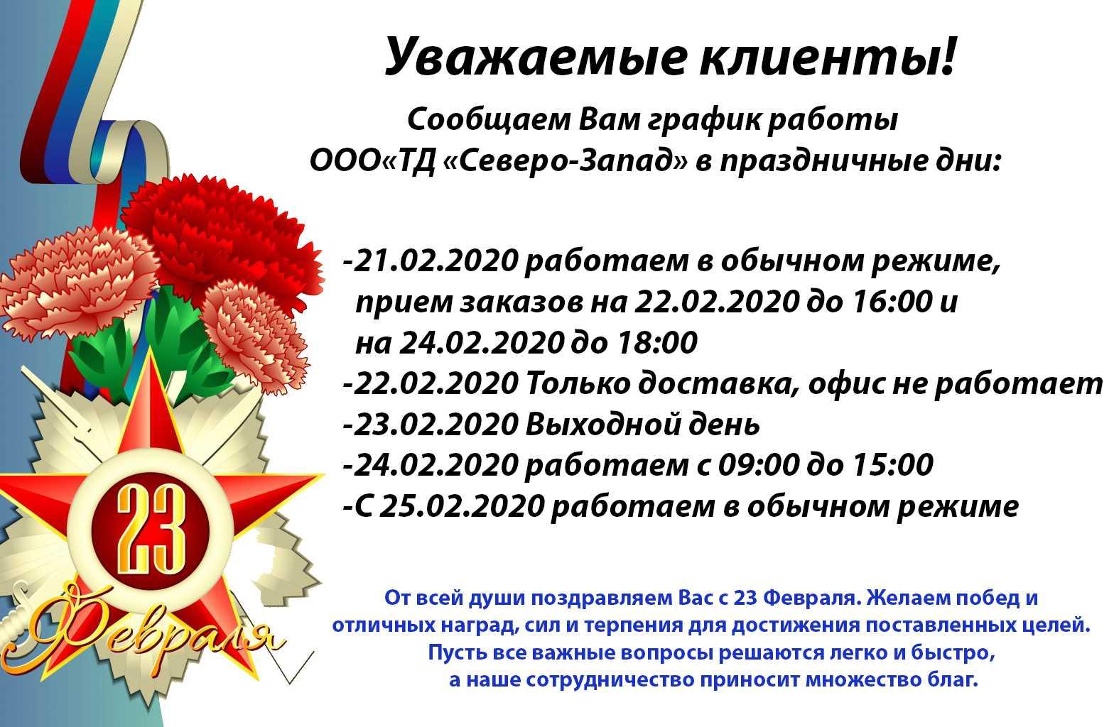 Сообщаем Вам график работы ООО«ТД «Северо-Запад» в праздничные дни