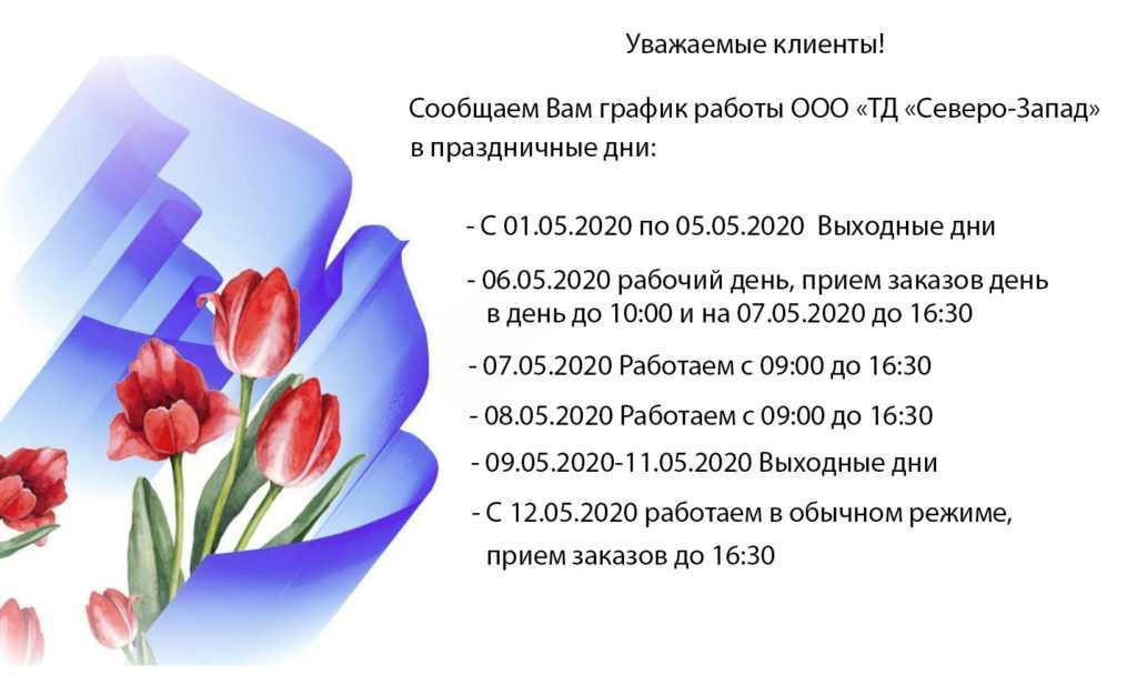 Сообщаем Вам график работы ООО «ТД «Северо-Запад» в праздничные дни