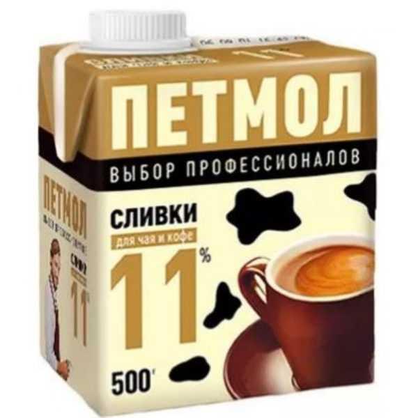 Сливки 11% 500мл Петмол