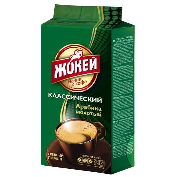Кофе молотый классический 450гр Жокей