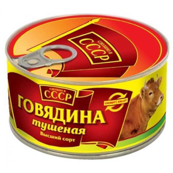 Говядина тушеная СССР 325гр в/сорт